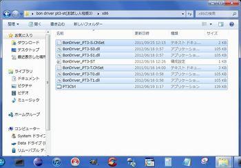 1.BonDriver_PT-ST(人柱版3)の中身をTVTestにコピー。.JPG