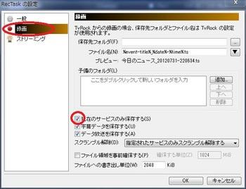 15.録画設定のチェックボックスON!.JPG