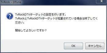 21.タスクバーにTVRockが起動してない事を確認して「OK」をクリック。.JPG