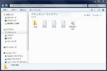 24.ドキュメントの中にTVRockファイルが出来てます。.JPG