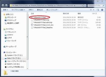 3.TVRockOnTVTest(Mod9.1r2)の書き換え箇所.JPG