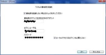 31.1アカウント・パスワードはWindowsのログイン時のものを。.JPG