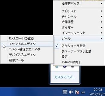 32.チャンネルエディタを開きます。.JPG
