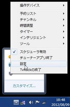 41.タスクトレイTVRockを右クリック.JPG
