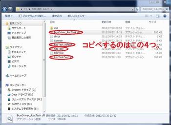 9.録画ソフトRecTaskの中身をTVTestにコピー。.JPG